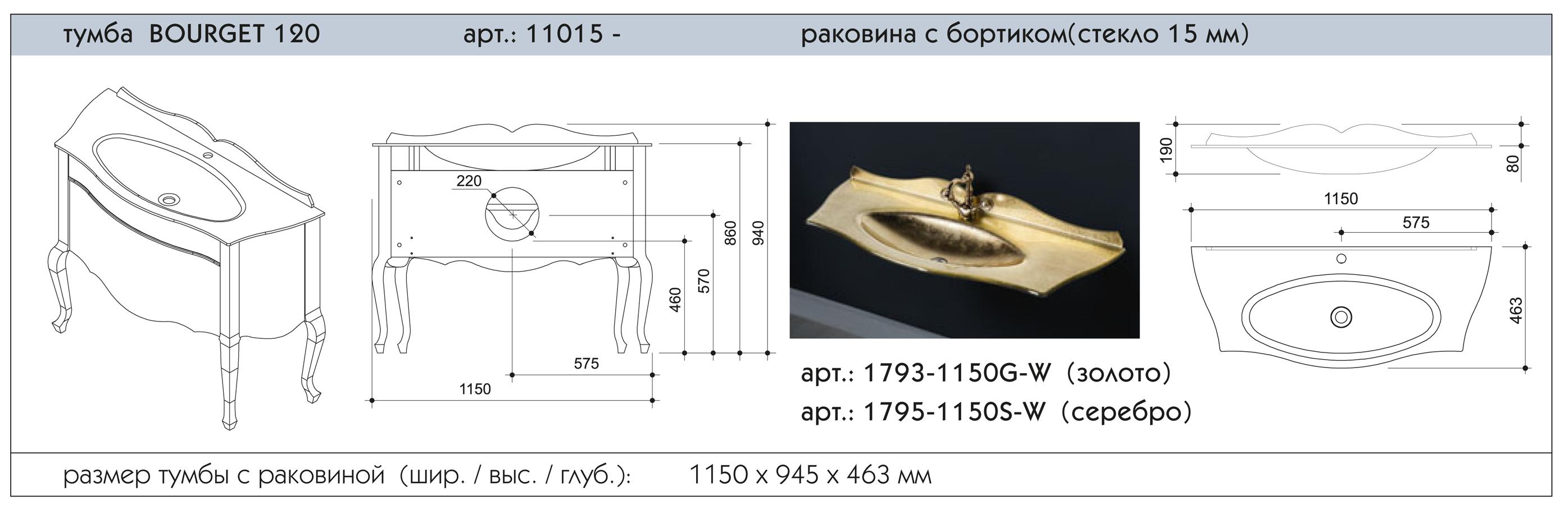 Мебель для ванной ТУМБА «BOURGET» 120